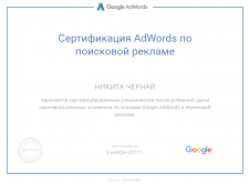 Сертификат специалиста Google Adwords.