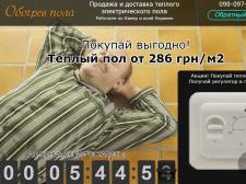"""LP """"Обогрев Пола"""""""