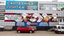 Рекламный баннер для магазина PIT-OPT