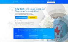 Дизайн для благотворительной организации