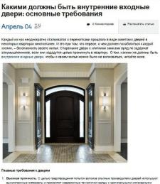 Какими должны быть внутренние входные двери