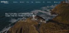 Разработка туристического веб-сервиса