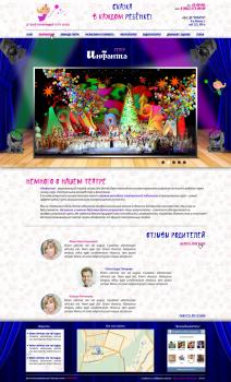Сайт детского театра