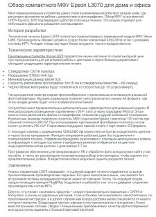 Обзор компактного МФУ Epson L3070 для дома и офиса