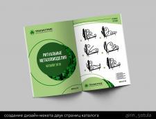 Дизайн-макет двух страниц каталога