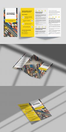 Рекламная брошюра для логистической компании