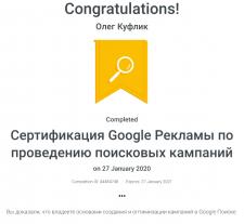 """Сертификат """"Поисковые кампании"""""""