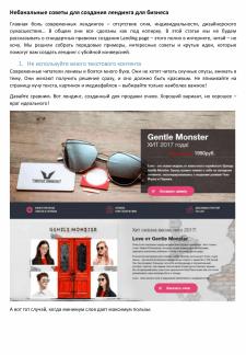 Блог маркетолога и бизнес-тренера