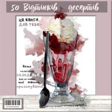 Дизайн обложки для книги рецептов десертов