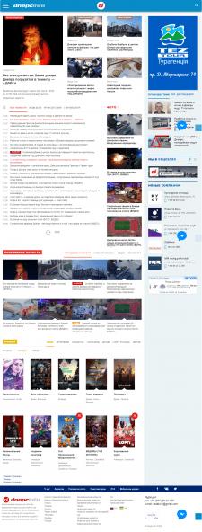 Переработка новостного сайта на Wordpress
