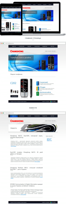 Сайт-визитка поставщика мобильных телефонов
