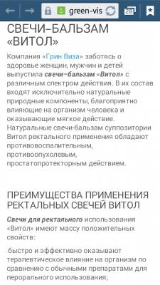 """Свечи - бальзам """"Витол"""" от компании """"Грин - Виза"""""""