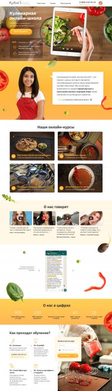 Сайт кулинарной школы на Тильде