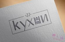 Логотип для производителя кухонной мебели