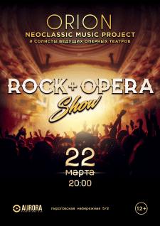 Афиша рок-опера