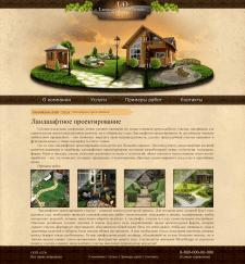 Макет сайта Ландшафтный дизайн
