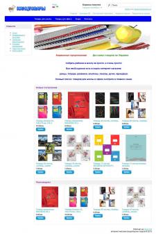 Интернет-магазин канцелярских товаров на OpenCart