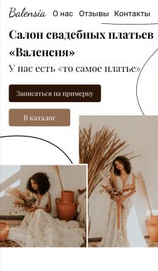 Сайт для салона свадебных платьев