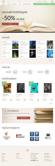 HELLOBOOK - онлайн інтернет-магазин