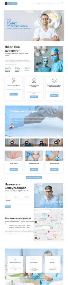 Сайт для хирурга