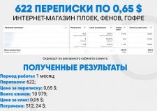 622 переписк по 0,65$/ Магазин фенов, плоек