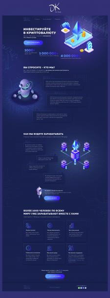 Дизайн landing page инвестиций в криптовалюту