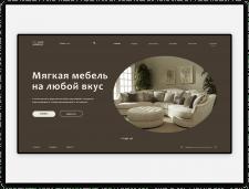 Дизайн первого экрана интернет-магазина.
