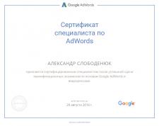 Сертификат специалиста по видеорекламе