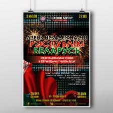 Афиша-плакат для Chaihona Bazar