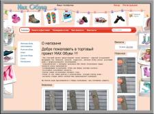 Интернет магазин МаксОбуви