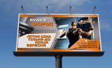 Билборд для фитнес клуба