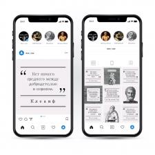 Разработка стиля инстаграм-аккаунта