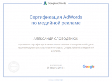 Сертификат по медийной рекламе Google AdWords