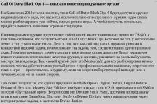 Новость про Call Of Duty: Black Ops 4