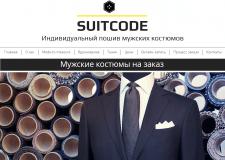 Контекстная реклама «Индивидуальный пошив костюма»