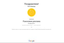 Сертификат Google Поисковая Реклама