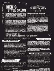 Статья для рекламной кампании салона красоты
