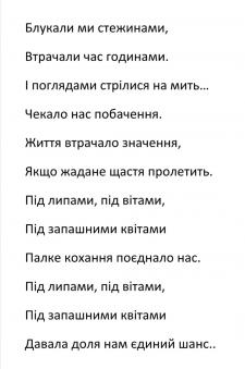 Текст  пісні