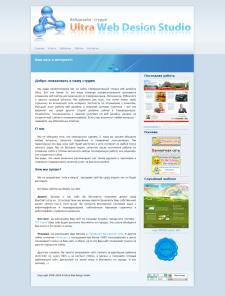 Северодонецкая студия веб дизайна Ultra
