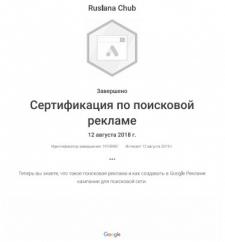 Сертификат от Google Ads