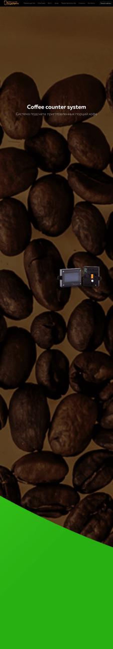 Landing-page кофейного оборудования