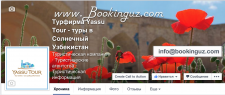 Оформление и ведение FB Туров в Узбекистан
