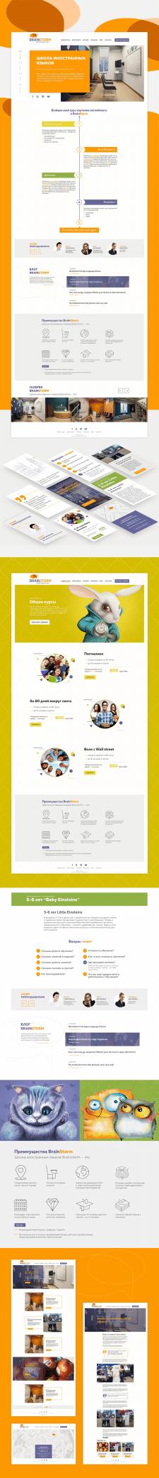 Дизайн сайта языковой школы