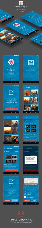 Дизайн приложения под андройд