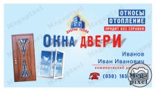 Дизайн визитки в магазин окон