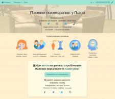 Копроративный сайт для онлайн-психолога