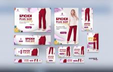 Дизайн баннеров интернет магазин женской одежды