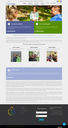 Сайт агенства «Артемида»