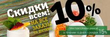 Рекламный баннер для сайта по доставке еды