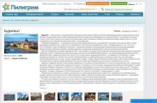 БУДАПЕШТ - описание города для туристического сайт